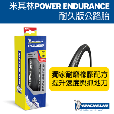 米其林POWER Endurance 耐久版公路胎